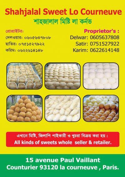 Shahjalal Sweets